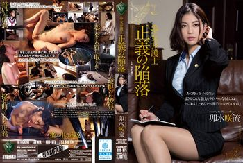 Usui Saryu - Female Lawyer - Justice Surrenders Saryu Usui. [RBD-675] (Attackers) [cen] [2015 г.,Big Tits,Blowjob, HDRip] [1080p]