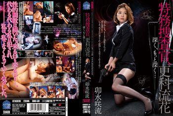 Usui Saryu - Special Investigator, Ruka Sarashina. Deep, Deeper... Saryu Usui. [SHKD-581] (Attackers) [cen] [2014 г.,Big Tits,Blowjob, HDRip] [1080p]