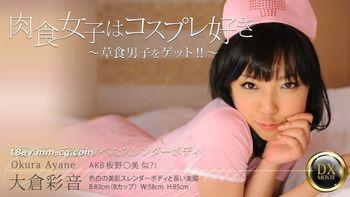 最新heyzo.com 0125 肉食女子角色扮演迷倒草食男子 大倉彩音