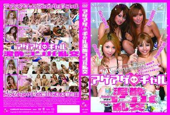Kamikaze Premium Vol.45