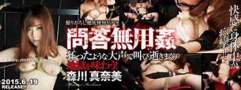 Tokyo Hot n1057 問答無用姦 森川真奈美