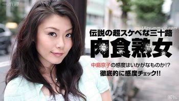 最新一本道 080715_129 肉食美熟女感度 中島京子