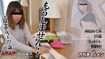 最新muramura 102215_301 驚真實!西原