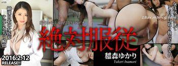Tokyo Hot n1125 絕對服從 稻森