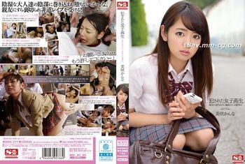 免費線上成人影片,免費線上A片,SNIS-377 - [中文]被性侵的女高中生 美笑甘奈