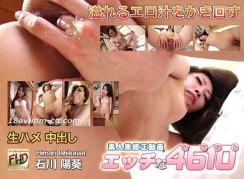 最新H4610 ori1539 石川 陽葵 Himari Ishikawa