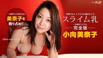 最新一本道 091016_380 爆乳 完全版 小向美奈子