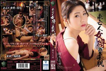 Chitose Hara - Widowed Hostess's Soft Skin, Chitose Hara. [RBD-796] (Attackers) [cen] [2016 г.,Big Tits,Blowjob, HDRip] [1080p]