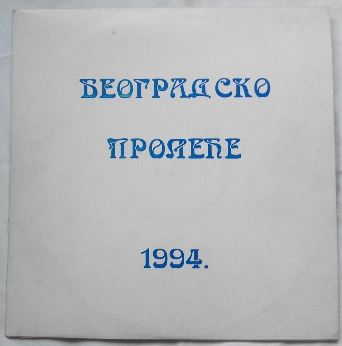 BEOGRADSKO PROLECE 1994 a
