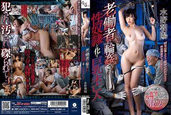 Asahi Mizuno - A Big Tits Widow Gets Gang Bang Raped By Some Dirty Old Men And Turned Into Their Sex Slave Asahi Mizuno. [GVG-441] (Glory Quest) [cen] [2017 г.,Big Tits,Blowjob, HDRip] [1080p]