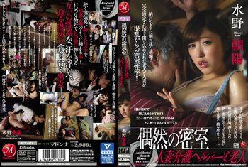 Asahi Mizuno - Chance Meeting In A Secret Room The Old Man And The Hot, Married Home Helper Asahi Mizuno. [JUY-171] (MADONNA) [cen] [2017 г.,Big Tits,Blowjob, HDRip] [1080p]