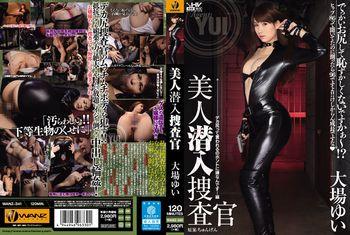 Yui Oba - Beautiful Secret Investigator Yui Oba. [WANZ-341] (Wanz Factory) [cen] [2015 г.,Big Tits,Blowjob, HDRip] [1080p]
