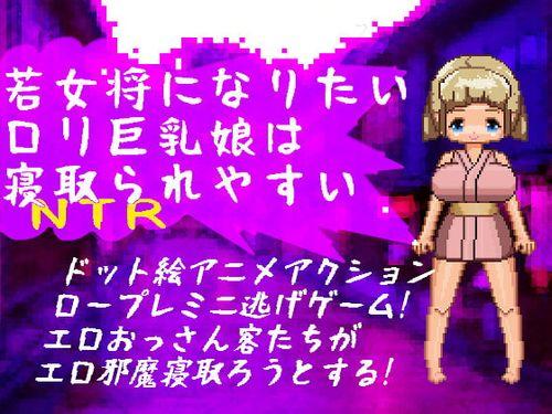 (同人ゲーム)[200313][ちば商店] 若女将になりたいロリ巨乳娘は寝取られやすい [RJ279879]