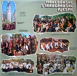 Koktel 1975 - Makedonske starogradske pjesme 51551425_Makedonske_Starogradske_Pjesme_1975-a