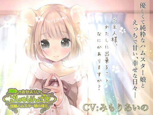 (同人音声)[200520][熊猫カフェ] おかえりごしゅじんさま~従順ハムスター娘の場合~ [RJ286068]